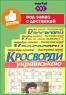 Кросворди українською. Оптовый заказ