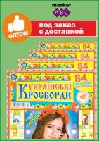 Українські кросворди. Оптовый заказ