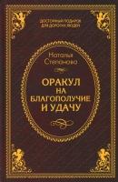 Степанова Н. Оракул на благополучие и удачу