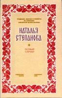 Степанова Н. Особый случай