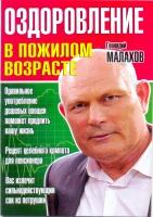 Малахов Г. Оздоровление в пожилом возрасте