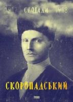 Павло Скоропадський. Павло Скоропадський. Спогади. Кінець 1917 грудень 1918