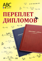 Переплет дипломов