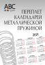 Переплет календарей металлической пружиной