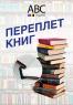 Переплет книг