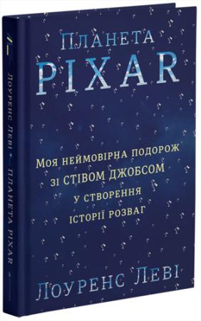 Лоуренс Леві. Планета Pixar. Моя неймовірна подорож зі Стівом Джобсом у створення історії розваг