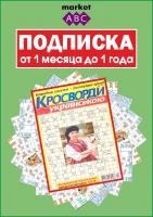 Кросворди українською. Подписка