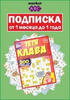 Тетя Клава. Подписка