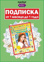 Українські кросворди. Подписка