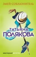 Полякова Т. Змей-соблазнитель