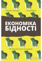 E. Дуфлo, A. Бaнepджi. Економіка бідності. Як звільнити світ від злиднів