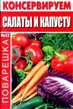 Консервируем салаты и капусту. Поварешка №22/15