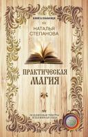 Степанова Н. Практическая магия