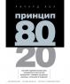 Р. Кох. Принцип 80/20