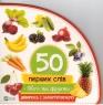 50 перших слів. Овочі та фрукти