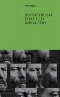 Макс Вебер. Протестантська етика і дух капіталізму