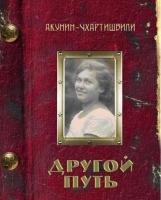 """Акунин-Чхартишвили. """"Другой путь"""""""