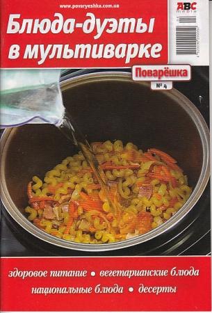 Блюда-дуэты в мультиварке. Поварешка №04/15