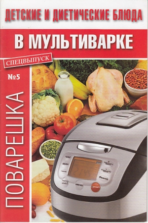 Детские и диетические блюда в мультиварке. Поварешка №05/14