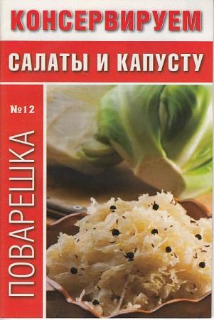 Консервируем салаты и капусту. Поварешка №12/14