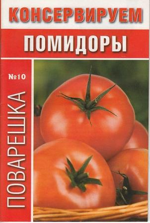 Консервируем помидоры. Поварешка №10/14