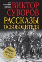 Суворов В. Рассказы освободителя