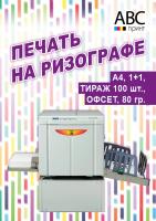 А4, 1+1, тираж 100 шт., офсет, 80 гр.