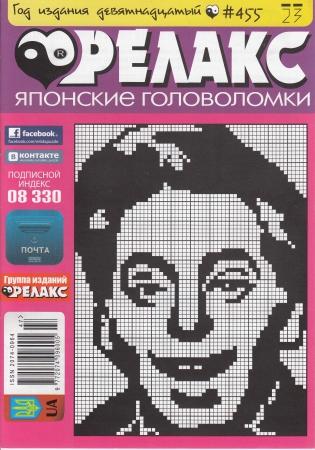 Релакс. Японские головоломки. №455