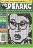 Релакс. Японские головоломки. №456