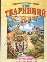 Тваринний світ тропічних і субтропічних зон