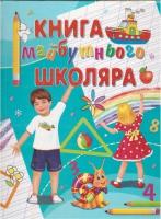 Книга майбутнього школяра