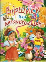 Віршики для дитячого садка