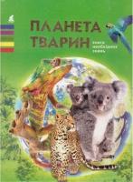 Планета тварин