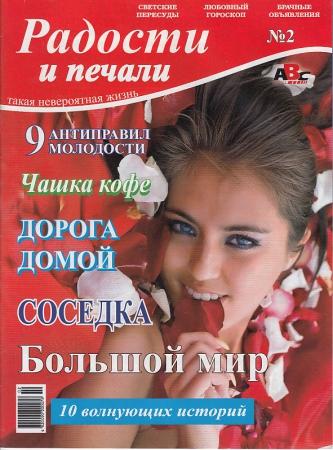Радости и печали №02/13
