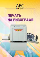 Печать на ризографе