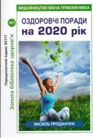 Оздоровчі поради на 2020 рік