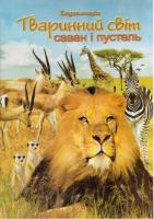 Тваринний світ саван і пустель