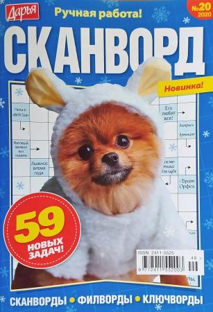 Сканворд. Дарья №20/20