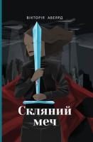 Авеярд Вікторія. Скляний меч
