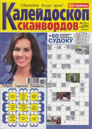 Калейдоскоп сканвордов №12/17