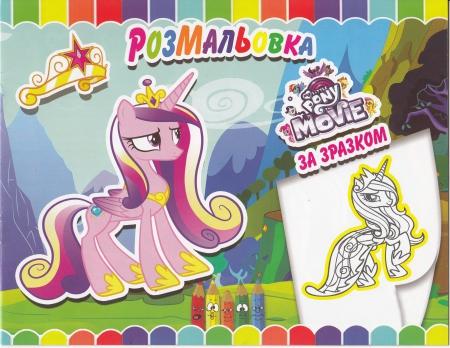 Розмальовка за зразком (My little pony the Movie)