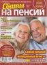 Сваты на пенсии №8/21