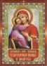 Церковный календарь А4 на 2022 год, скоба, Чудотворные иконы и молитвы 1