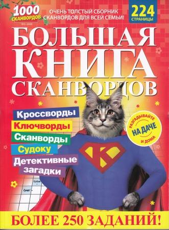 Большая книга сканвордов №2/20