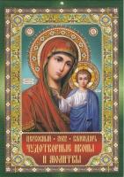Церковный календарь А4 на 2022 год, скоба, Чудотворные иконы и молитвы 2