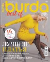 """Burda спец. """"Best of Лучшие платья"""" №8/21"""