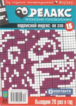 Релакс. Японские головоломки. №343