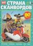 Страна сканвордов. 1000 секретов №8/21
