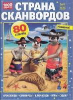 Страна сканвордов. 1000 секретов №9/20