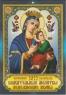 Церковный календарь А4 на 2022 год, скоба, Спасительные молитвы и исцеляющие иконы 1